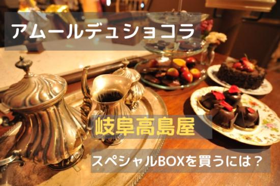 アムールデュショコラ岐阜高島屋2021 スペシャルコラボレーションBOXを買うには