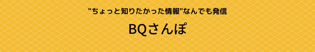 BQさんぽ