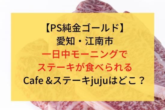 PS純金ゴールドカフェステーキjuju