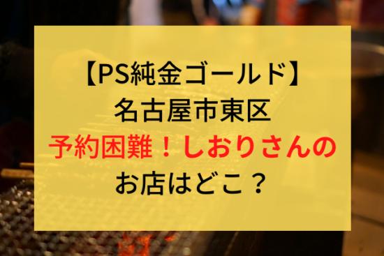 【PS純金ゴールド】名古屋市東区いあるしおりさんのお店はどこ?
