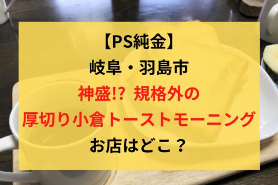 PS純金羽島の神盛厚切りトーストモーニングのお店情報