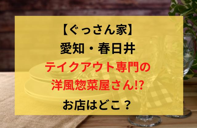 【ぐっさん家】春日井洋風惣菜「エタンセル」オードブルメニューは?お店情報やアクセスも