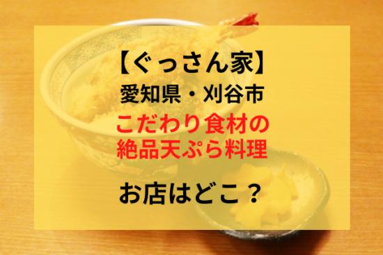 刈谷の「天ぷら杉」絶品の天丼テイクアウトは?お店情報、アクセス、駐車場まとめ【ぐっさん家】