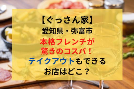 ぐっさん家・愛知県弥富市で本格フレンチをお値打ちでアクセスお店情報